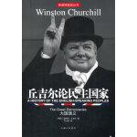 丘吉尔论民主国家:大国演义