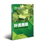 叶类蔬菜栽培技术与病虫害防治图谱