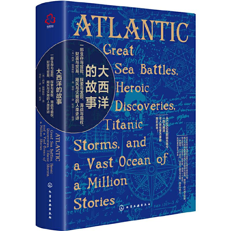 大西洋的故事:一部塑造西方现代文明的史诗巨著(精装) 一部生存与冒险、探索与发现、海战与霸权、财富与贸易、飓风与灾难的人类史诗