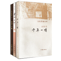 余秋雨经典三部(千年一叹+霜冷长河+古典今译)
