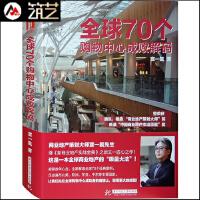 全球70个购物中心成败解码 商业广州 定位策划建筑室内设计分析书籍