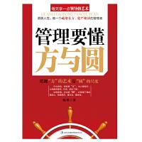 正版现货 领导学畅销书籍 管理要懂方与圆 时间管理书企业管理职场 团队管理企业管理成功励志畅销书籍团队管理带新人手册