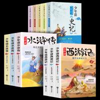 全套11册少年读水浒传 西游记 史记儿童书籍 小学生课外阅读书籍读物7-8-9-10-12岁漫画书儿童版绘本