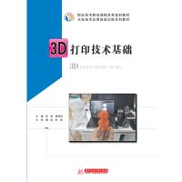 3D打印技术基础