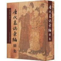 唐代墓志汇编续集 上海古籍出版社