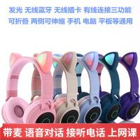 儿童无线蓝牙耳机头戴式男可爱女学生猫耳朵插卡MP3手机电脑通用