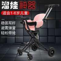溜娃神器手推车可折叠轻便带娃出门宝宝简易遛娃神器婴儿童手推车