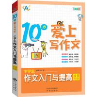 10岁爱上写作文:小学生作文入门与提高(4~5年级)