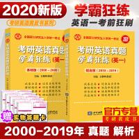 王继辉考研英语刷真题 2020考研英语真题学霸狂练基础版+提高版(2000-2019)适用于考研英语一20年真题赠答题