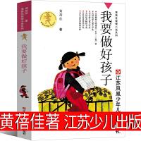 我要做好孩子黄蓓佳正版书三年级江苏少年儿童出版社我要做个好孩子四年级小学生五年级四五我要做一个好孩子非注音版倾情小说系列