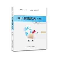 网上贸易实务(第3版普通高等学校十三五省级规划教材)