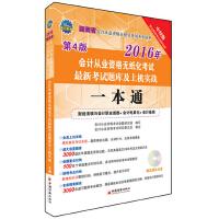 2016会计从业资格考试用书 湖南省会计从业资格无纸化考试*考试题库及上机实战一本通1CD