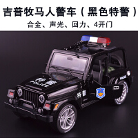 仿真敞篷警车越野吉普牧马人玩具声光版 合金车模型小汽车回力车XQB