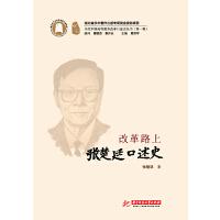 改革路上――张楚廷口述史