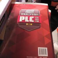 【二手旧书8成新】欧姆龙CP1HPLC完自学手(第版) 陈忠平 /戴维 9787122316851