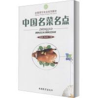 中国名菜名点 旅游教育出版社