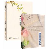 林徽因诗传+漂亮英文笔记本(套装共2册)