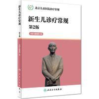 新生儿诊疗常规(第2版) 北京儿童医院 编著
