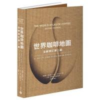 世界咖啡地图(修订第二版):从一颗生豆到一杯咖啡,深入产地,探索知识,感受风味 港台原版