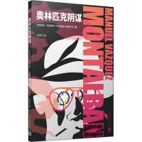 奥林匹克阴谋 人民文学出版社