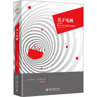 关于电视 北京大学出版社