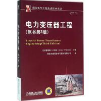 电力变压器工程(原书第3版) (美)詹姆斯 H.哈洛(James H.Harlow) 主编;保定天威保变电气股份有限公