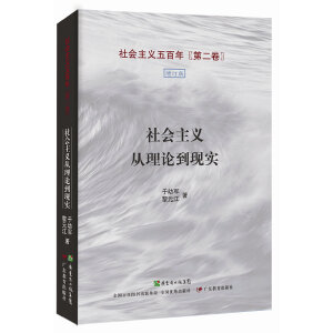 社会主义五百年丛书:第二卷 社会主义从理论到现实(增订版)