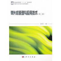 单片机原理与应用技术(第二版)