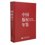 中国版权年鉴2018