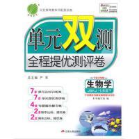 15春7年级生物学(下)(JSKJ)(苏科版)单元双测全程提优测评卷(全新升级版)
