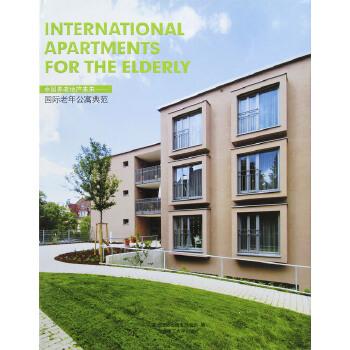 中国养老地产未来:国际老年公寓典范 养老院 老年疗养院 公寓 建筑与设计 精品图书 INTERNITIONAL APARTMENTS FOR THE ELDERLY ◆英文版
