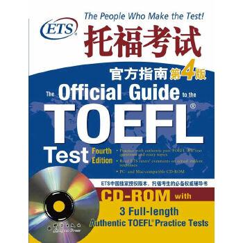 托福考试官方指南:第4版(附CD-ROM)(ETS中国独家授权版本,托福考生的必备权威辅导书!)--新东方大愚英语学习丛书
