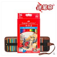 德国辉柏嘉36色经典油性彩铅 36色绘画彩铅笔涂色美术彩色铅笔