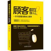 顾客都在想什么:一本书读懂消费者心理学 营销销售 市场营销学 销售就是要搞定人 顾客消费者心理学