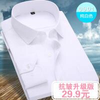 秋季白长袖衬衫男士加绒加厚保暖衬衣宽松韩版纯色打底衫商务职业