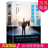 给你一个公司 你能管好吗 商业企业公司经营管理书籍团队组建企业战略决策制定市场营销企业文化等管理方面讲述