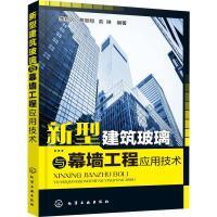 新型建筑玻璃与幕墙工程应用技术 化学工业出版社