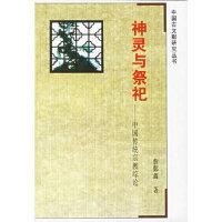 神灵与祭祀――中国传统宗教论