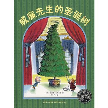 绘本花园:威廉先生的圣诞树 圣诞节礼物必备,美国藏书协会杂志《书单》鼎力推荐,圣诞节不可或缺的暖心故事,分享一份幸福,并不会使它变少,反而会得到幸福的N次方。(海豚传媒出品)