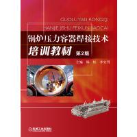 锅炉压力容器焊接技术培训教材 第2版