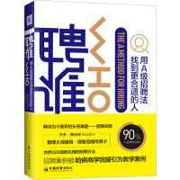 聘谁:用A级招聘法找到更合适的人 中国经济出版社