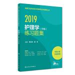2019全���l生��I技�g�Y格考���}集���――�o理�W(中�)���}集