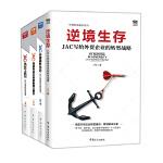 JAC谈外贸套书(套装共4册)