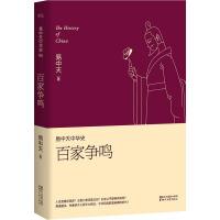 百家争鸣 浙江文艺出版社有限公司