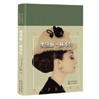奥黛丽 赫本传(精装版):静谧时光深处的优雅,恒久经典的至美传记