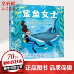 鲨鱼女士 最勇敢的海洋科学家尤金妮亚・克拉克的真实故事 河北教育出版社