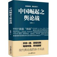 中国崛起之舆论战 人民日报出版社