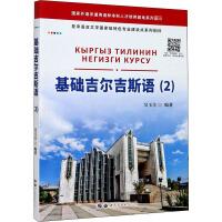 基础吉尔吉斯语(2) 世界图书出版公司