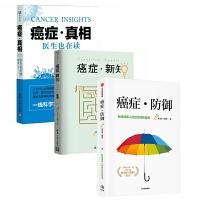 菠萝癌症三部曲:癌症真相+癌症新知+癌症防御(全3册)
