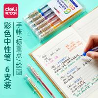 得力彩色中性笔学生用 签字笔0.5mm韩版手账笔小清新简约彩色笔中性笔套装少女心文具